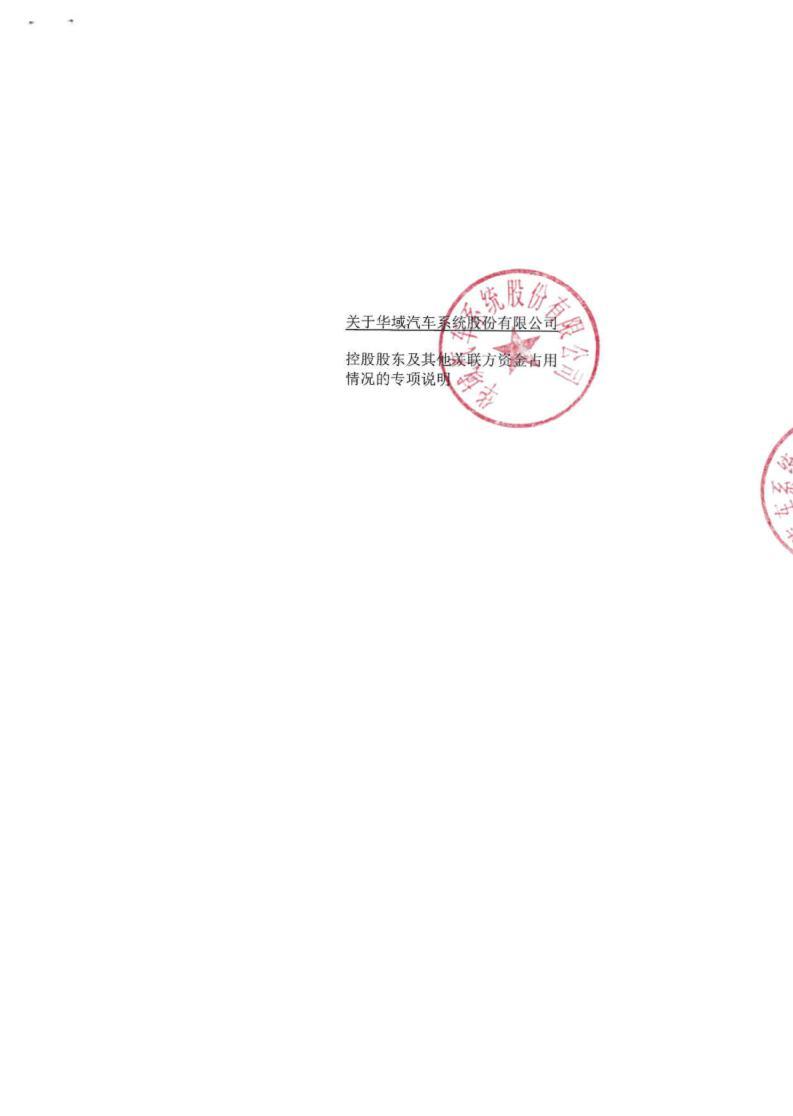 华域汽车:关于华域汽车系统股份有限公司控股股东及其他关联方资金