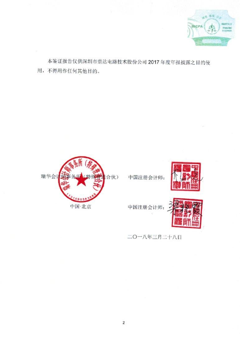 崇达电路股份 logo